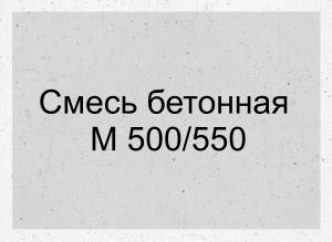смесь бетонная м500